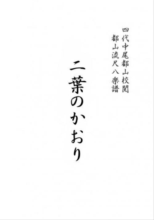 T32i057 二葉のかおり(尺八/星出潮山/尺八/都山式譜)