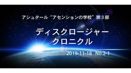 アシュタール「ディスクロージャー・クロニクル」No.2-1(2019-11-18)