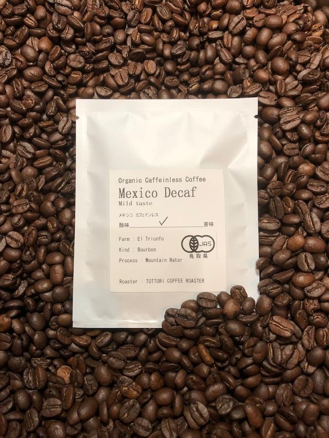 有機JAS認定商品だから安心!カフェインレスドリップバッグ珈琲(デカフェコーヒー)