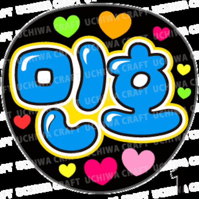 【プリントシール】【SHINee(シャイニー)/ミンホ】『민호』コンサートやライブに!手作り応援うちわでファンサをもらおう!!!