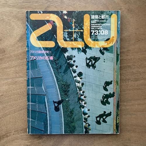 建築と都市 a+u / アメリカ建築研究3 / アメリカの広場 /