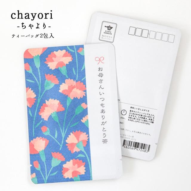 お母さんいつもありがとう茶(カーネーション総柄) 母の日 chayori  玉露ティーバッグ2包入 お茶入りポストカード