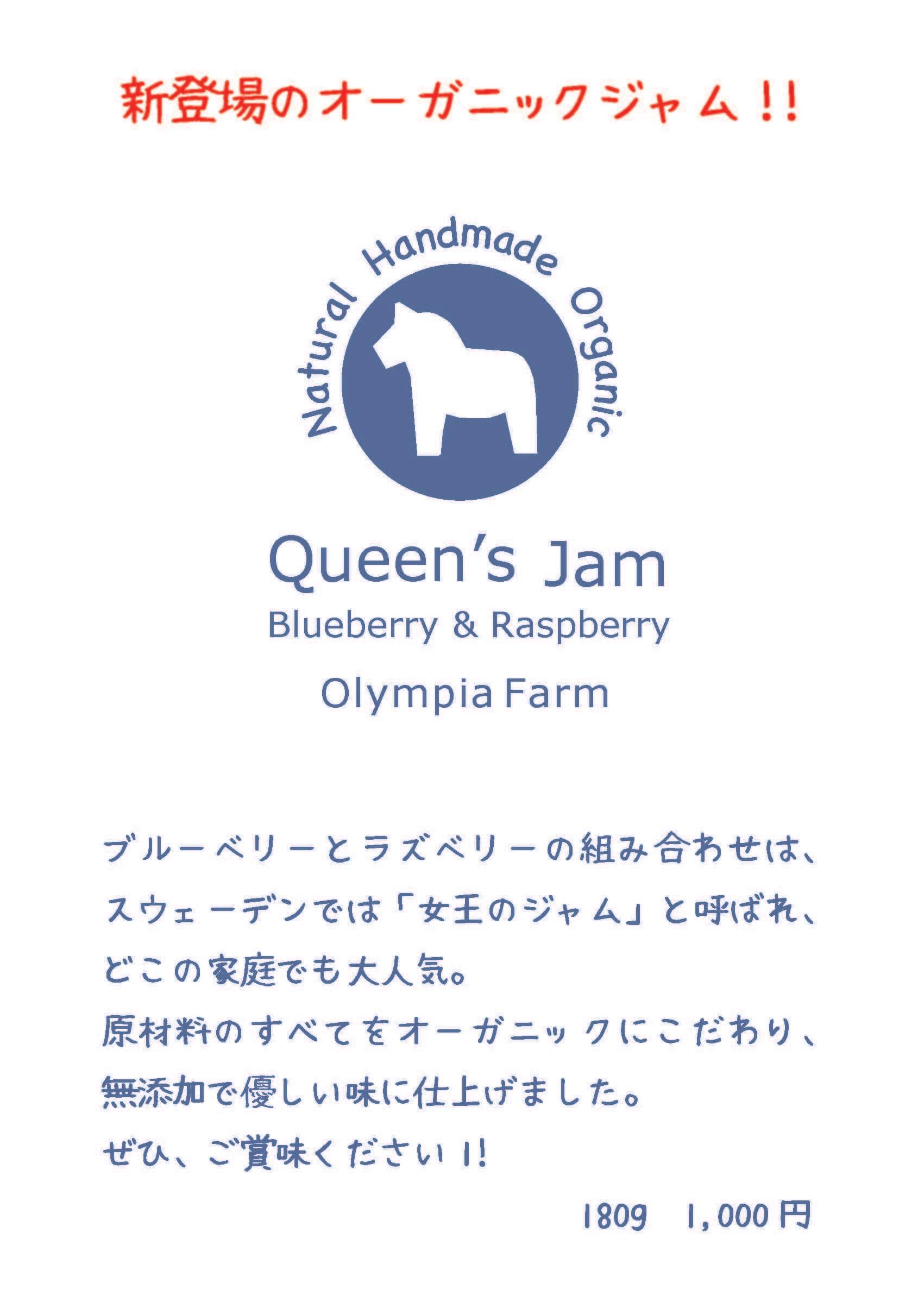 オーガニックジャム【ブルーベリー&ラズベリー】