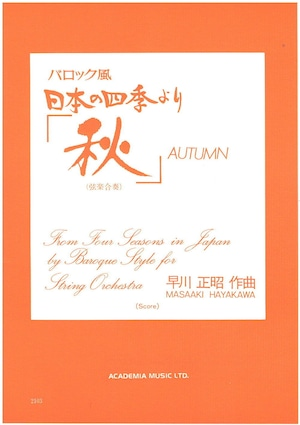 A02i14 秋(ヴァイオリンI&II、ヴィオラ、チェロ、コントラバス、チェンバロ/早川正昭/楽譜)