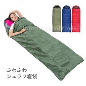 予約 コンパクトシュラフ 寝袋 ふわふわ キャンプ アウトドア レジャー 登山 やわらかい ダウンシュラフ 封筒型 収納 防災用 地震対策 軽量 暖かい 保温 睡眠 安眠 フワフワ グリーン レッド ブルー cw-a-4108