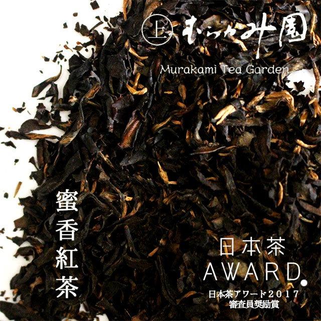 蜜香紅茶(リーフ/ティーバッグ)