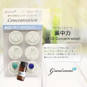 集中力 (#02 Concentration) アロマシールシート