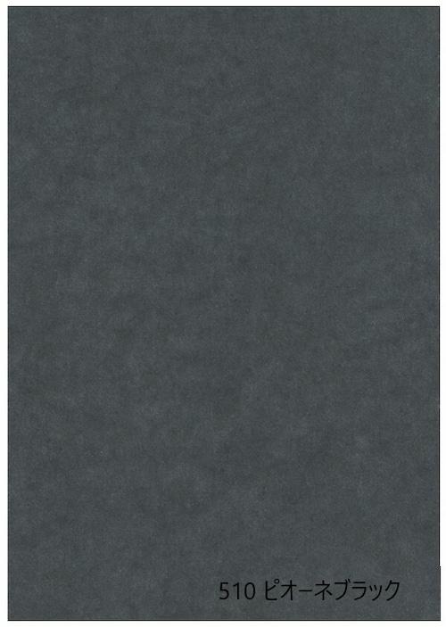 インテリアふすま紙パレット510 ピオーネブラック (ふすま紙/インテリアふすま紙/カラーふすま紙/大きな紙/DIY/黒いふすま紙)