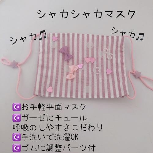 897)シャカシャカ 子供用 平面マスク パープル ストライプ 女の子  調整シリコンパーツ付
