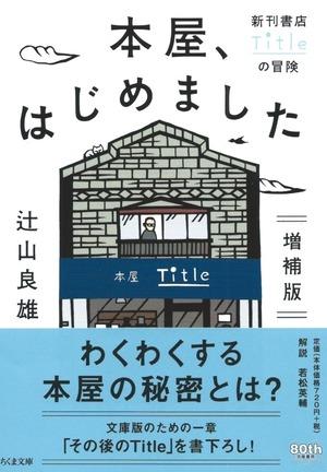 本屋、はじめました 新刊書店Titleの冒険[増補版]