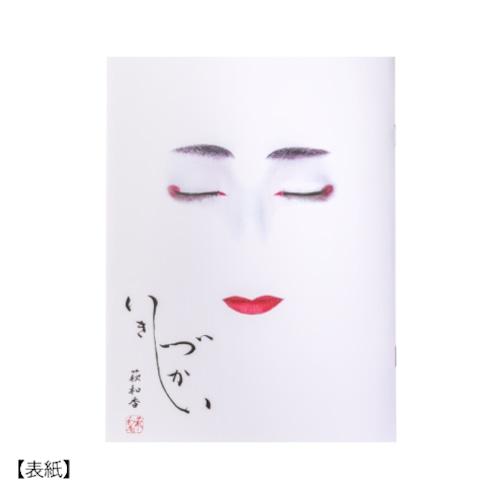 写真集『いきづかい〜萩和香〜』