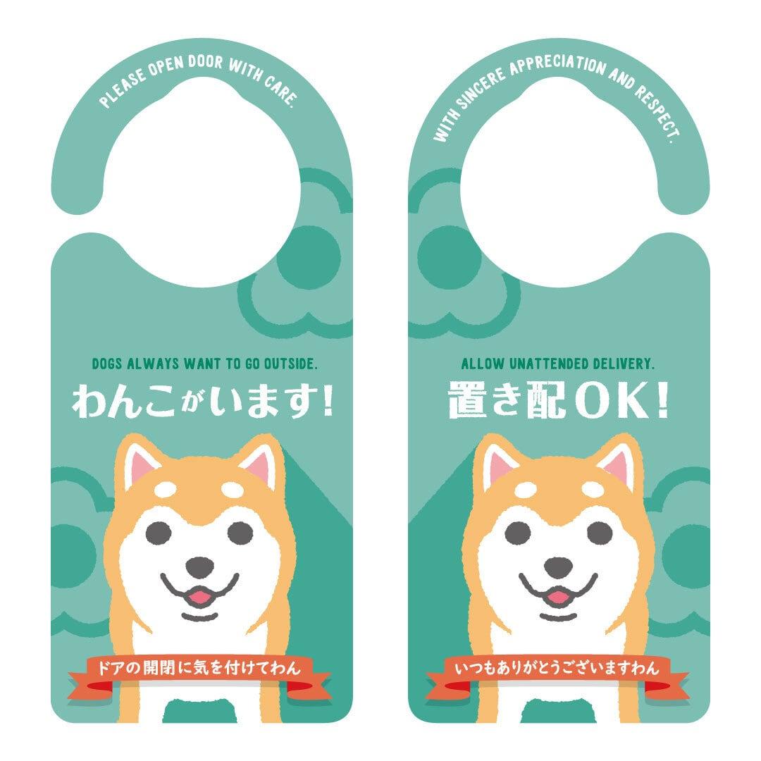 わんこがいます(柴犬)&置き配OK[1103] 【全国送料無料】 ドアサイン ドアノブプレート