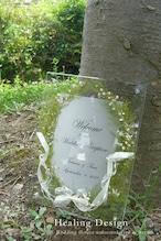 新作☆結婚式 ウェルカムボード(クリアー&グリーン&かすみ草)ガーデン リゾート  / 受注製作