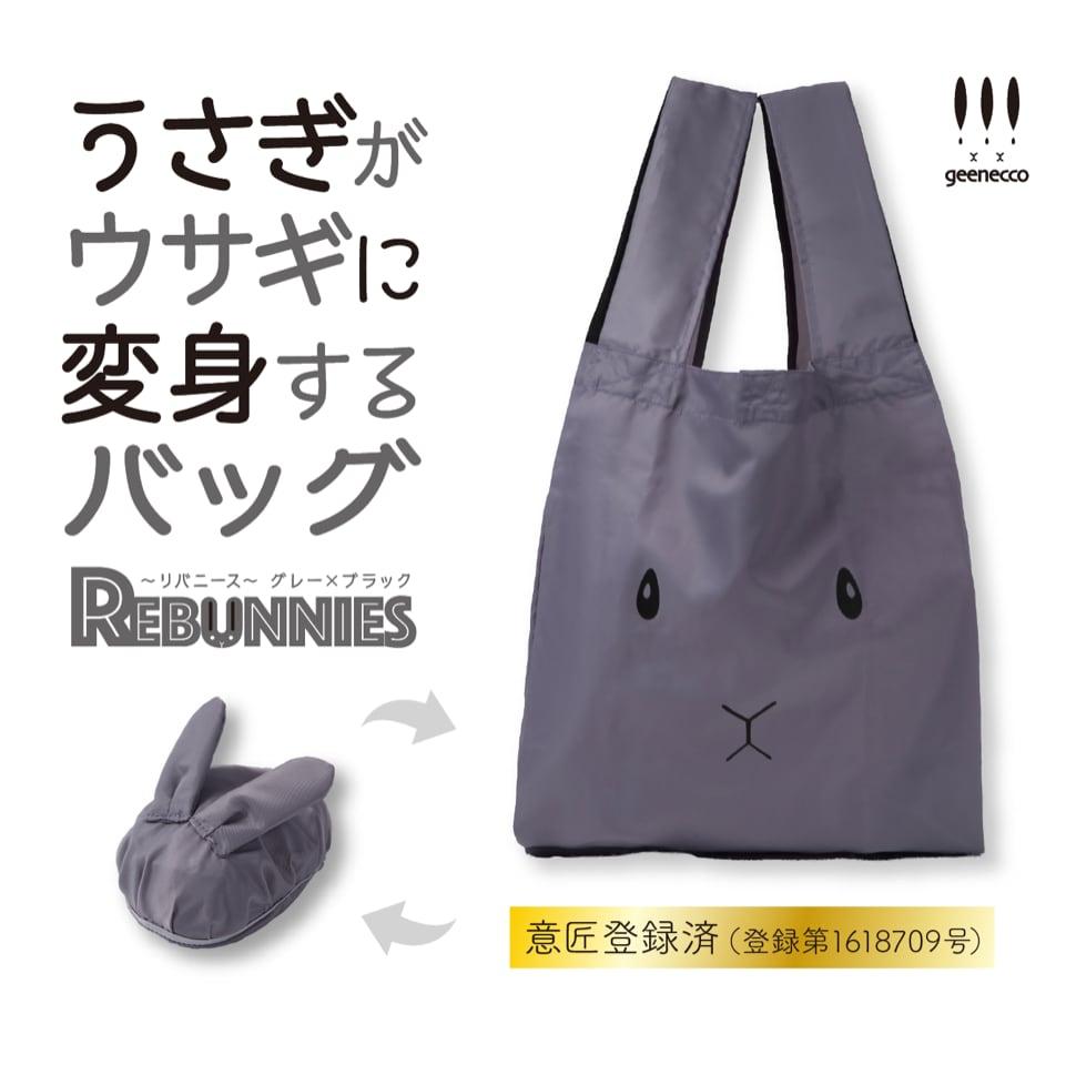 〈新色〉うさぎがウサギに変身するバッグ REBUNNIES(リバニース)グレー×ブラック
