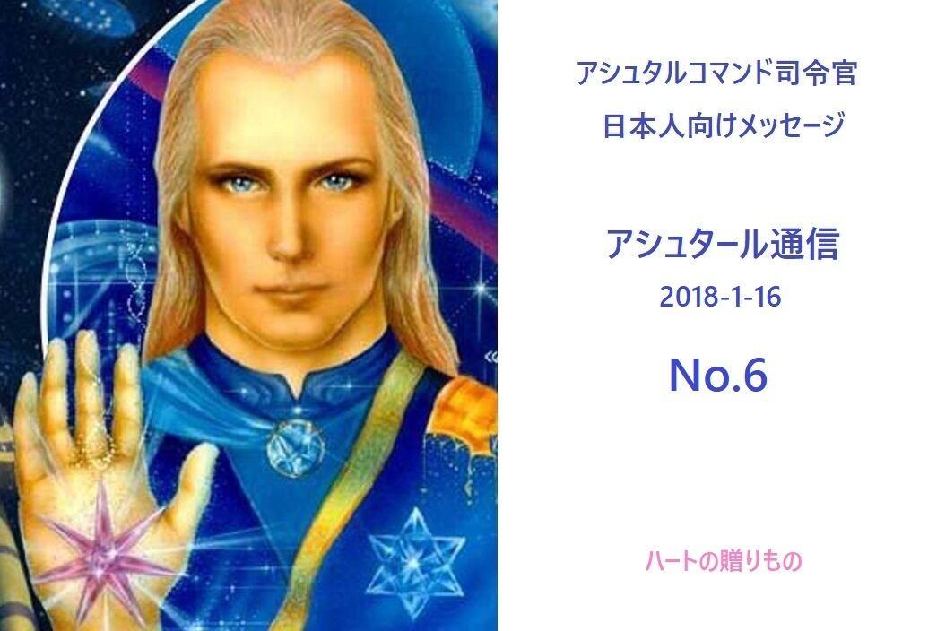 アシュタール通信No.6(2018-1-16)