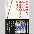 世界の中で、いちばん柔道を知らない日本人へ(特典付)
