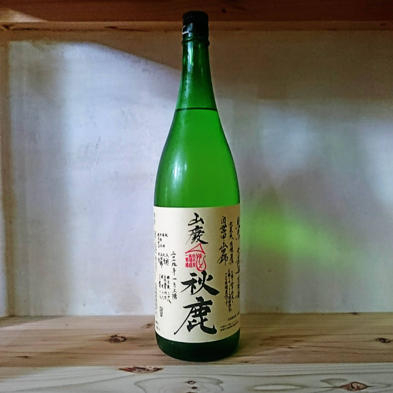秋鹿 山廃純米 山田錦 無濾過生原酒 1.8L
