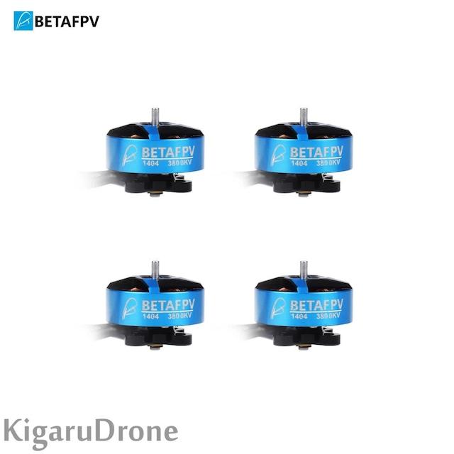 "【 1404 3800KV 軸径:1.5mm】BetaFPV  TWIG XL 3''/X-Knight4"" 純正 2-4S 1404 3800KV Brushless Motors 2-4S ブラシレスモーター4個セット"