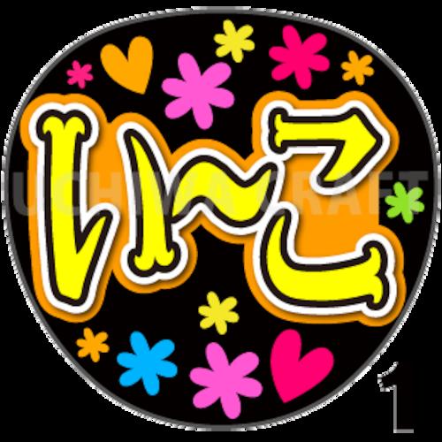 【プリントシール】【HKT48/研究生/田中伊桜莉】『いーこ』コンサートや劇場公演に!手作り応援うちわで推しメンからファンサをもらおう!!
