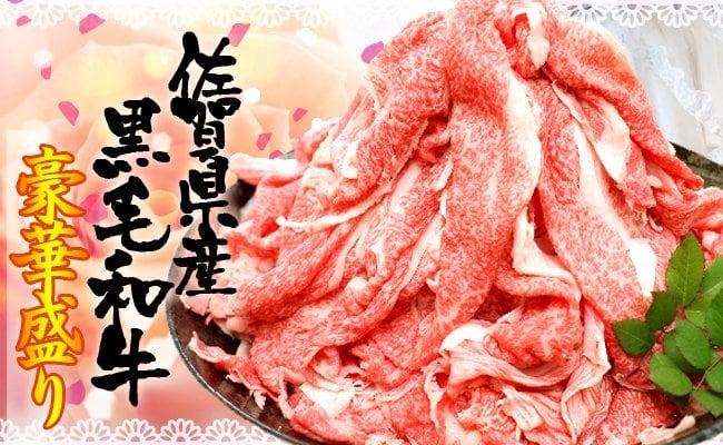 佐賀県産黒毛和牛【A4ランク】1200g 豪華盛り!