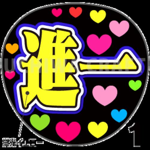 【蛍光プリントシール】【演歌/森進一】『進一』コンサートやライブに!手作り応援うちわでファンサをもらおう!!!