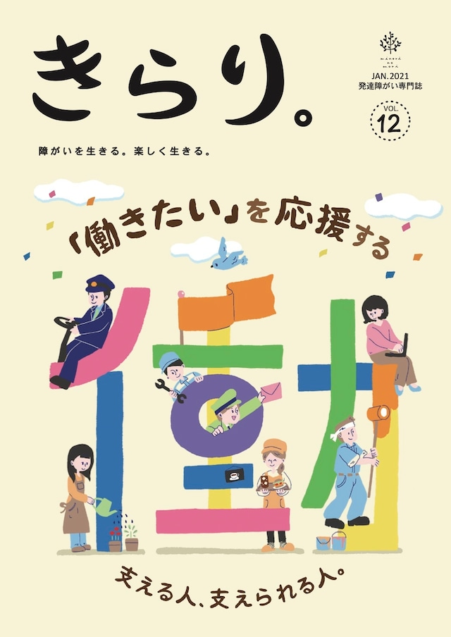【最新号】発達障害専門誌きらり。 vol.12 「『働きたい』を応援する支援」特集