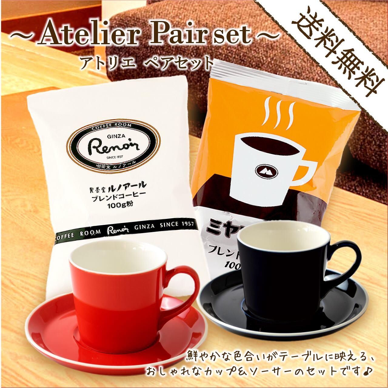 アトリエ♡ペアセット♡RUNOA COFFEE スペシャルティコーヒー カップ&ソーサーペアセット(送料無料)