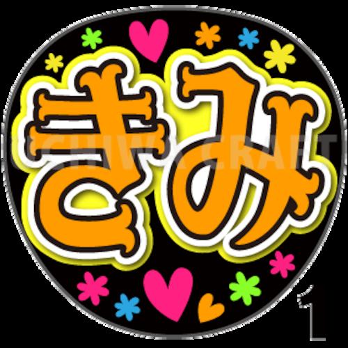 【プリントシール】【SKE48/チームS/赤堀君江】『きみ』コンサートや劇場公演に!手作り応援うちわで推しメンからファンサをもらおう!!