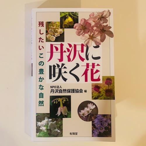 """""""丹沢に咲く花"""" NPO法人 丹沢自然保護協会"""