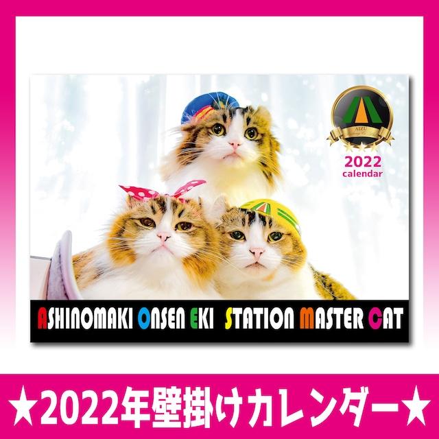 2022年 ねこ駅長カレンダー【壁掛け】