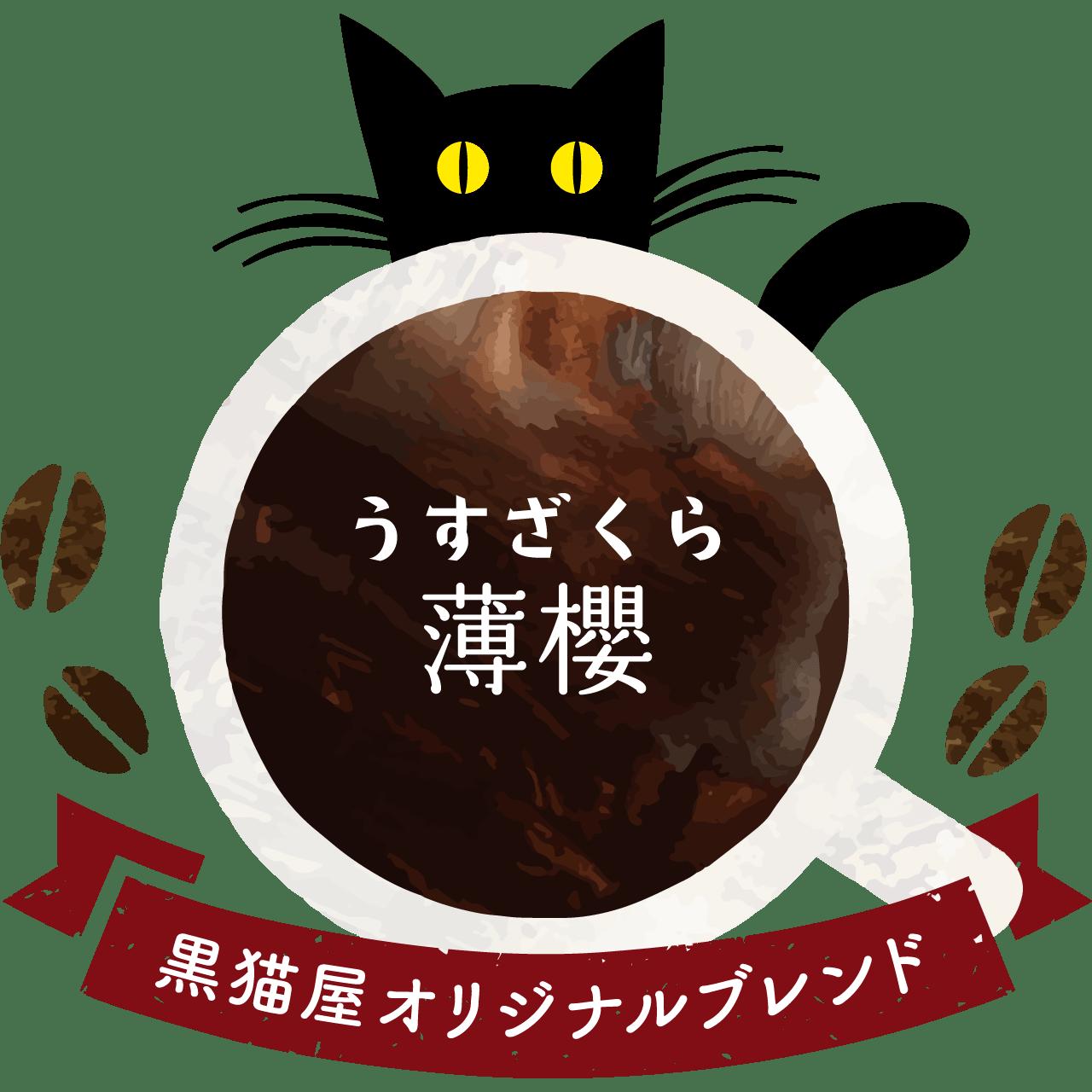 「薄櫻(うすざくら) 100g」のメイン画像
