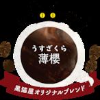 「薄櫻(うすざくら) 100g」のメイン画像のサムネイル