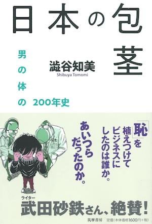 日本の包茎 男の体の200年史