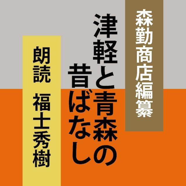 [ 朗読 CD ]津軽と青森の昔ばなし  [著者:森勤商店編纂]  [朗読:福士秀樹 ] 【CD1枚】 全文朗読 送料無料 オーディオブック AudioBook