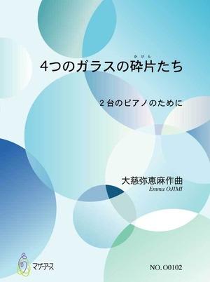 O0102 4つのガラスの砕片たち(ピアノ2/大慈弥 恵麻/楽譜)
