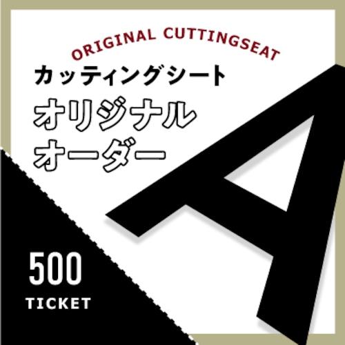カッティングシートをオーダー制作【500円】
