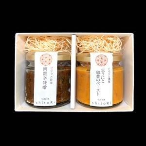 「生うにと卵黄のペースト」&「南蛮辛味噌」 の詰め合わせ ※化粧箱付