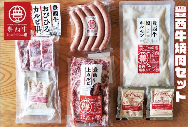 トヨニシファーム『豊西牛焼肉セット』