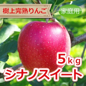 シナノスイート 5kg(10月末頃発送予定)