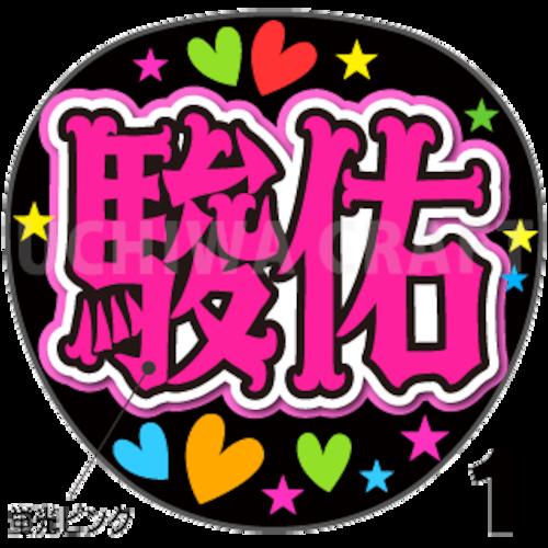【蛍光プリントシール】【なにわ男子/道枝駿佑】『駿佑/みっちー』コンサートやライブに!手作り応援うちわでファンサをもらおう!!!