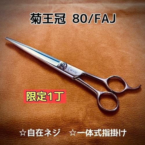 ★限定1丁★ 菊王冠 80/FAJ (ヨーロッパスタイル)