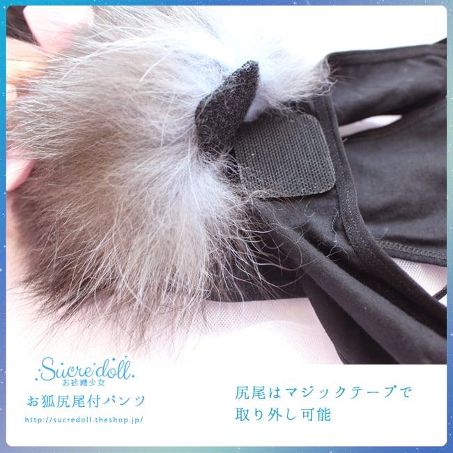 お狐尻尾付きパンツ#19