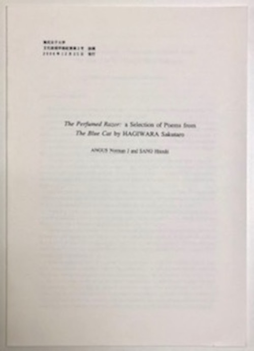 Ti001 香水に浸した剃刀--萩原朔太郎の「青猫」から選んだ作品の英訳38篇(Angus Norman J. ・佐野 仁志/論文)