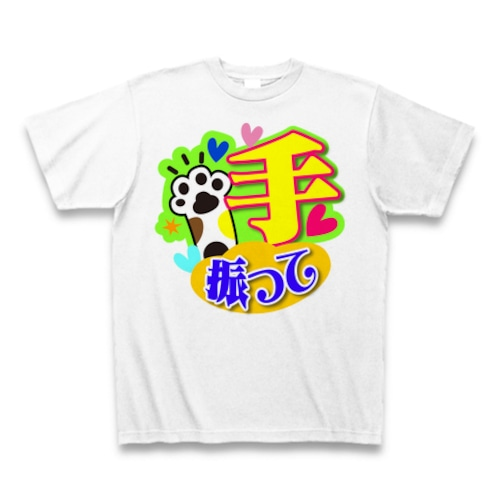 【Tシャツ】【手振って】【送料無料】応援Tシャツ★ホワイト01