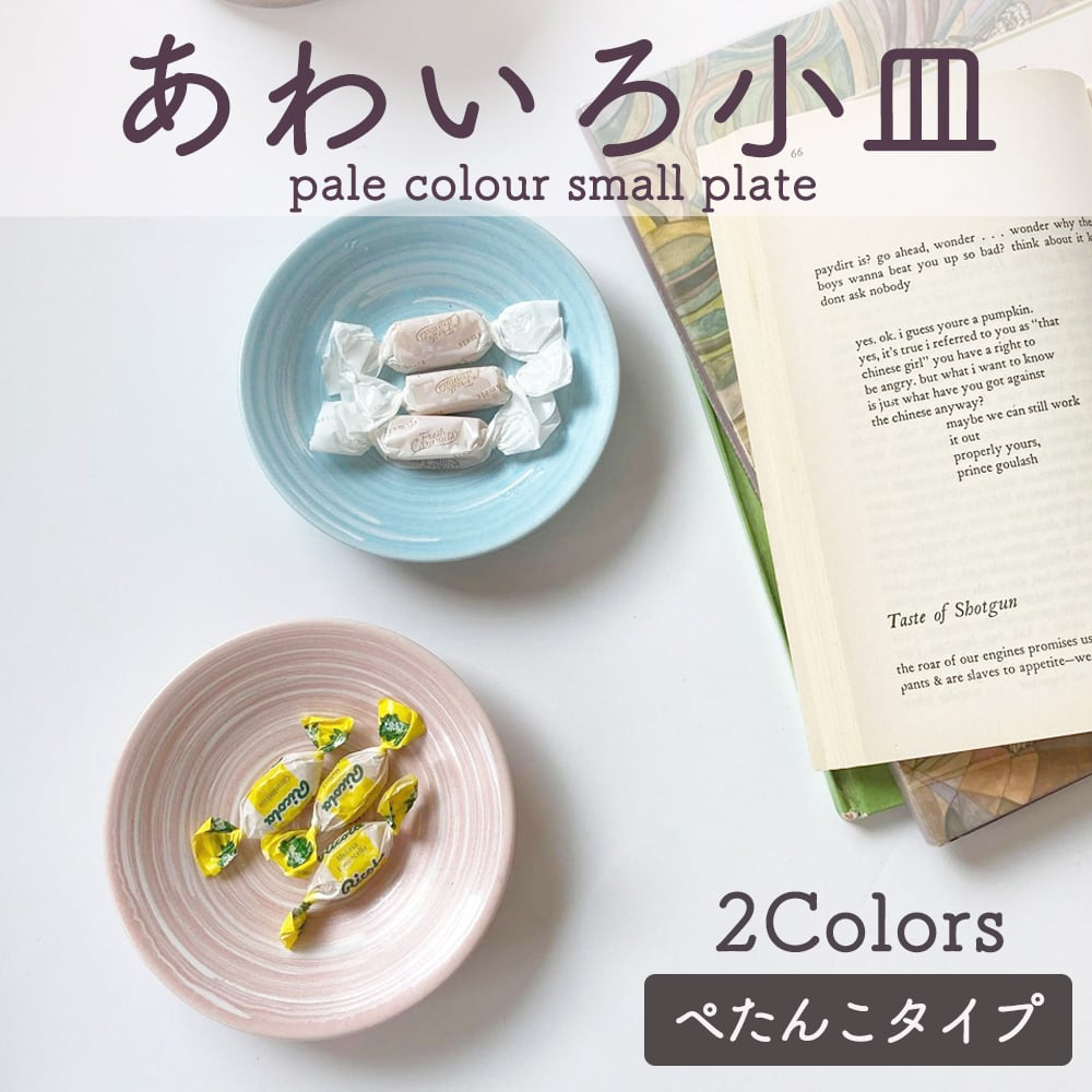 MM-0070【12.0cm】やわらかな色合いにトキメク「あわいろ小皿」