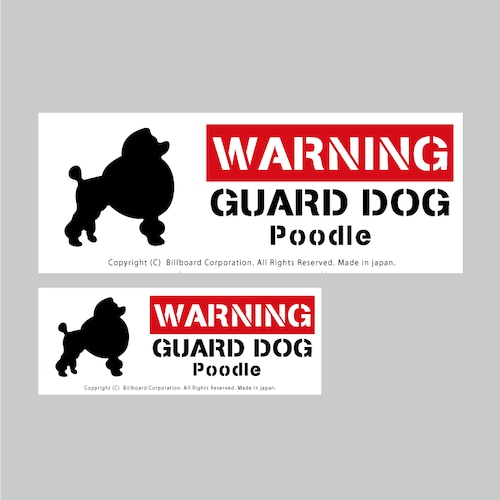 GUARD DOG Sticker [Poodle]番犬ステッカー/プードル