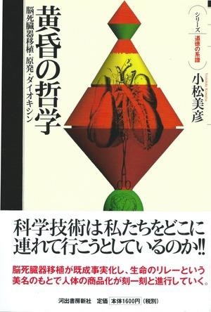 黄昏の哲学 脳死臓器移植・原発・ダイオキシン[バーゲンブック]