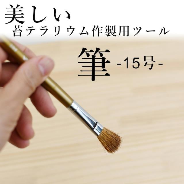 筆(ふで)15号【美しい苔テラリウム作製用ツール】
