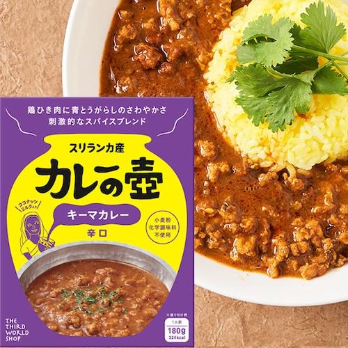 キーマカレー(辛口)【小麦粉・化学調味料・保存料不使用・グルテンフリー】