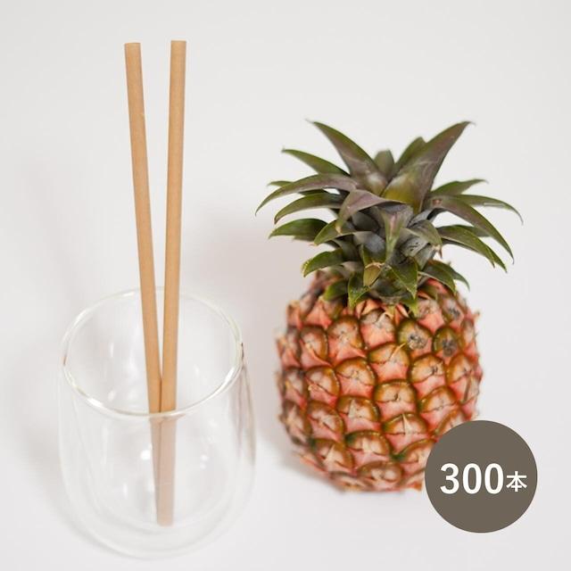パイナップル葉繊維ストロー 個包装 300本